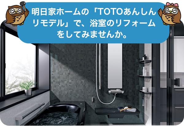明日家ホームの「TOTOあんしんリモデル」で、浴室のリフォームをしてみませんか。