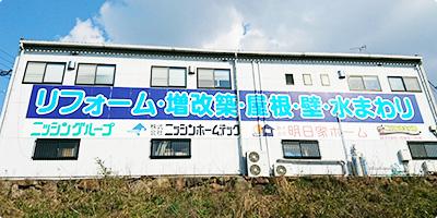 大村営業所