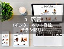 5.広告(インターネット登録、チラシ配り)