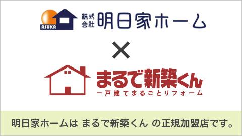 明日家ホーム×まるで新築くん、明日家ホームは まるで新築くん の正規加盟店です。