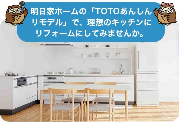 明日家ホームの「TOTOあんしんリモデル」で、理想のキッチンにリフォームにしてみませんか。