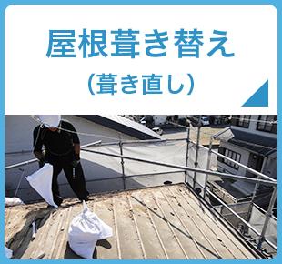 屋根葺き替え(葺き直し)