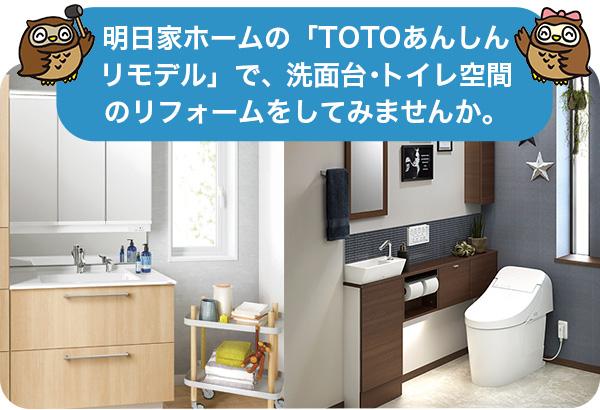 明日家ホームの「TOTOあんしんリモデル」で、洗面台・トイレ空間のリフォームをしてみませんか。