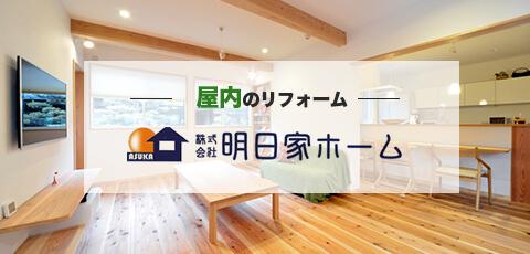 屋内のリフォーム 株式会社明日家ホーム